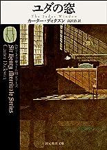表紙: ユダの窓 ヘンリ・メリヴェール卿シリーズ (創元推理文庫) | カーター・ディクスン