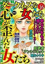 ダークネスな女たち Vol.16 心が歪んだ女たち [雑誌]