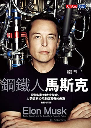 鋼鐵人馬斯克: (最新增訂版) Elon Musk (Traditional Chinese Edition)