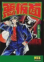 悪仮面 (マンガショップシリーズ 475)