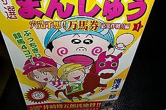 特選まんしゅう 1(穴造予想!万馬券必笑作戦! (まんがタイムコミックス)