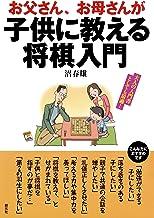 表紙: お父さん、お母さんが子供に教える将棋入門 | 沼 春雄