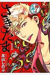 さきたま(1) (Nemuki+コミックス) Kindle版