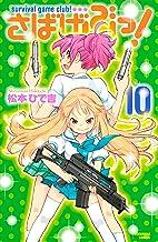 表紙: さばげぶっ!(10) (なかよしコミックス) | 松本ひで吉