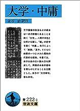表紙: 大学・中庸 (岩波文庫)   金谷 治