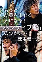 表紙: もっと結果を出せる人になる!「ポジティブ脳」のつかい方 | 茂木健一郎
