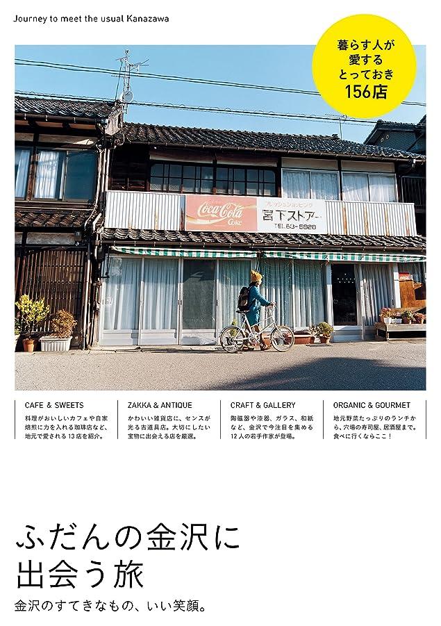 トリクル電気的見出しふだんの金沢に出会う旅