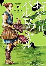表紙: おとぎ話バトルロワイヤル 4 (MFC ジーンピクシブシリーズ) | 稲空穂