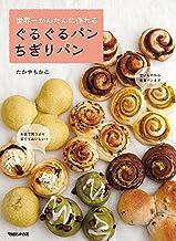 表紙: 世界一かんたんに作れる ぐるぐるパン ちぎりパン   たかやちかこ