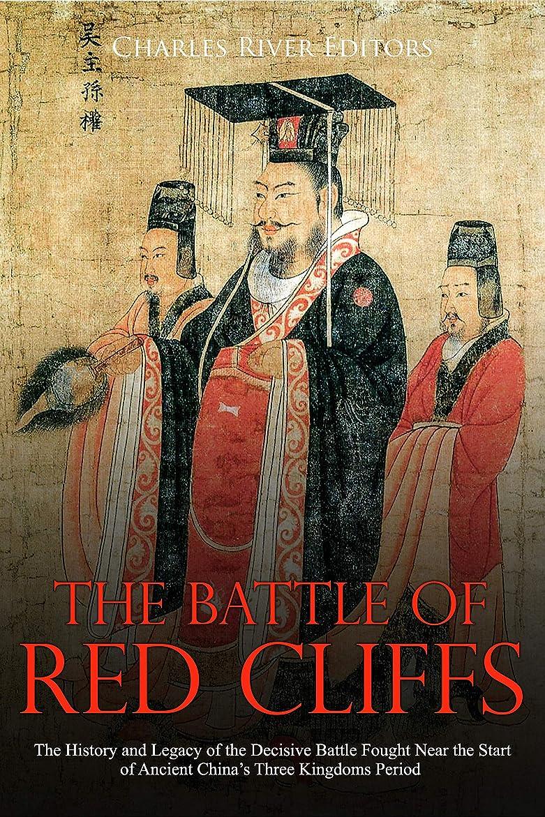 枠集中的な私たちThe Battle of Red Cliffs: The History and Legacy of the Decisive Battle Fought Near the Start of Ancient China's Three Kingdoms Period (English Edition)