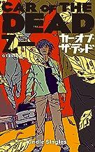 Car of the Dead (Kindle Single) (Japanese Edition)