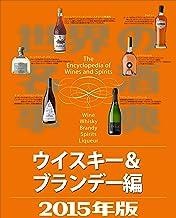 表紙: 世界の名酒事典2015年版 ウイスキー&ブランデー編 | 講談社