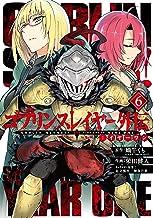 ゴブリンスレイヤー外伝:イヤーワン(6) (ヤングガンガンコミックス)