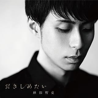 だきしめたい(DVD付)
