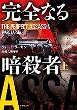 表紙: 完全なる暗殺者 上 (竹書房文庫) | ウォード・ラーセン