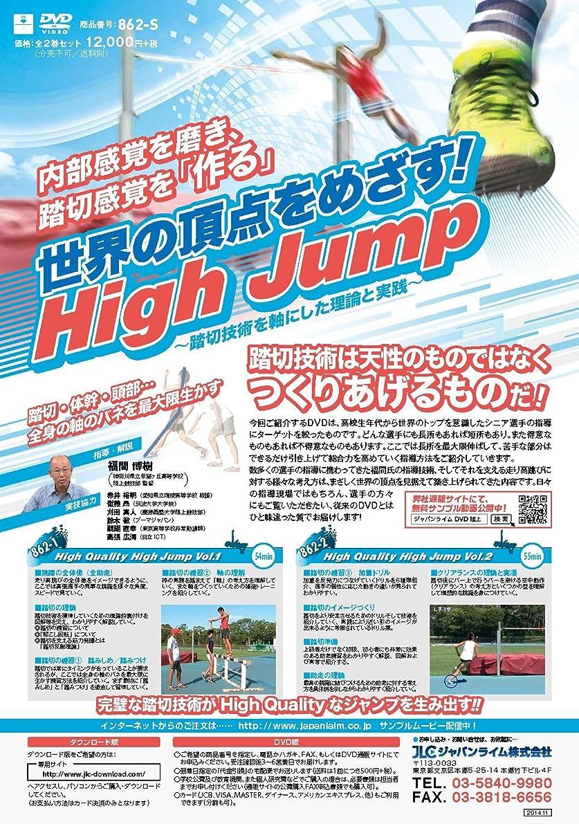 ゴミ箱財団怒っている世界の頂点をめざす ! High Jump ~ 踏切 技術 を軸にした 理論 と 実践 ~ [ 陸上競技 DVD 番号 862 ]