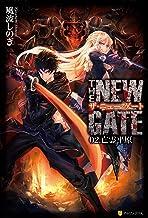 表紙: THE NEW GATE02 亡霊平原 (アルファポリス) | 魔界の住民