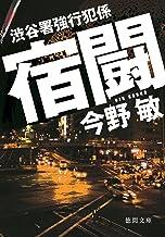 表紙: 渋谷署強行犯係 宿闘 | 今野敏