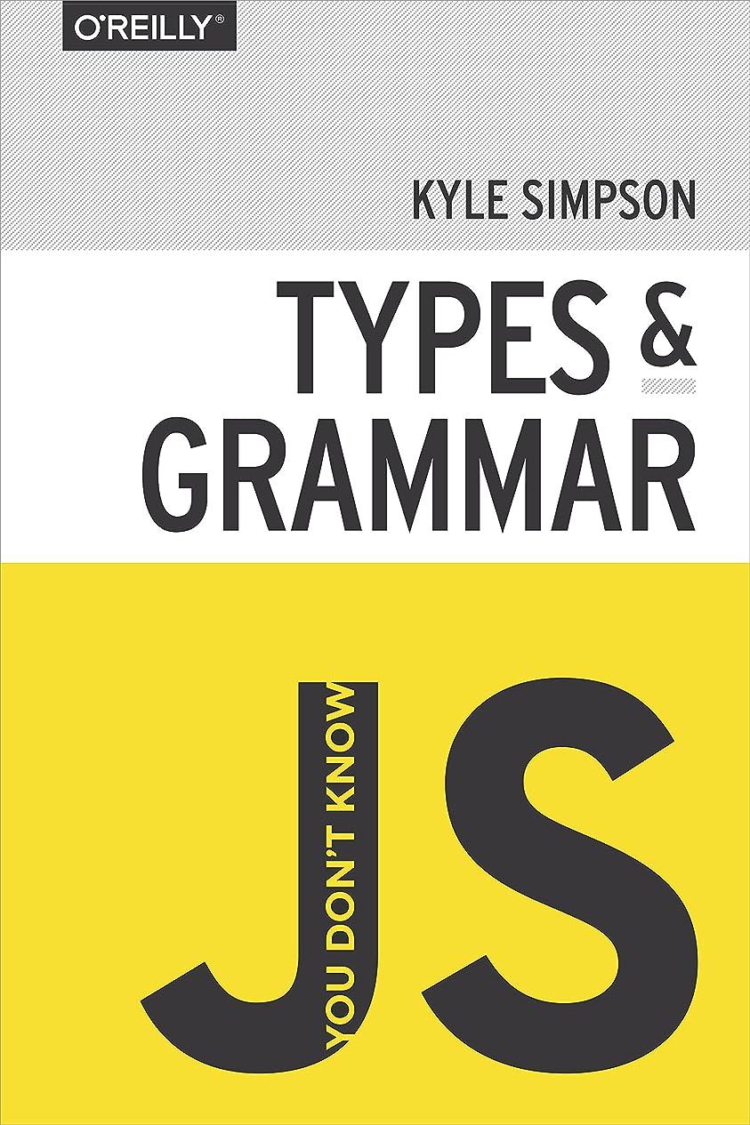 回想ペルソナ勝者You Don't Know JS: Types & Grammar (English Edition)