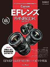 表紙: キヤノン EFレンズ FANBOOK | 高橋 良輔