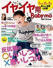 表紙: イヤイヤ期Baby-mo2017-2018年版 | 主婦の友社
