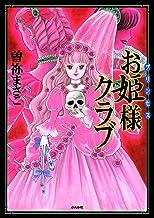 表紙: お姫様クラブ (ぶんか社コミックス) | 曽祢まさこ