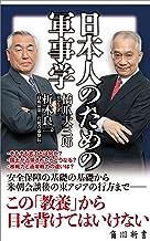 表紙: 日本人のための軍事学 (角川新書) | 折木 良一