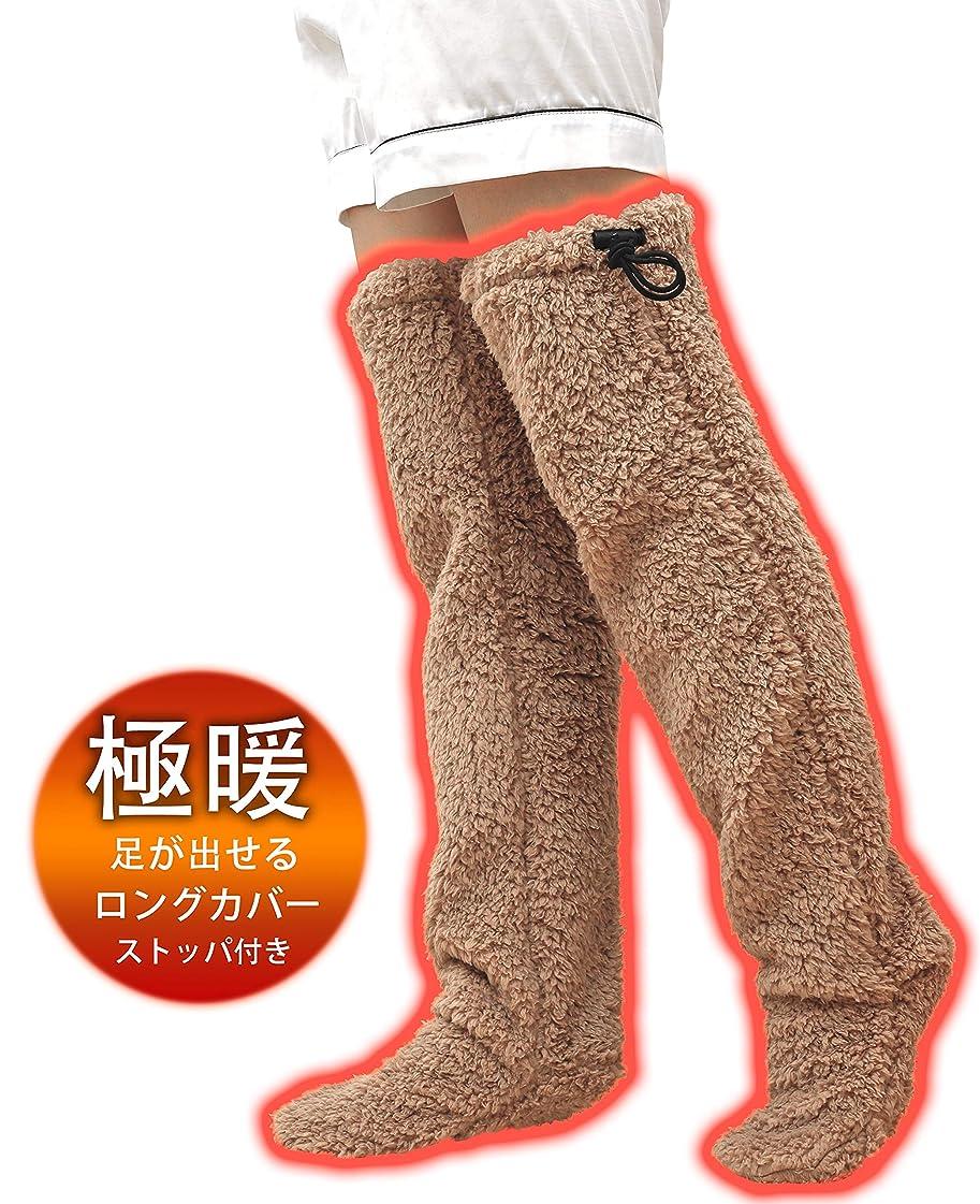 クスクスショートカット論争Pousutong?足が出せるロングカバー 極暖 ロングソックス ストッパー付き?足のサイズ23~25.5cm 長さ55cm 重さ310g ルームソックス ポリエステル 冷え対策 男女兼用