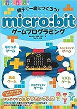 表紙: 親子で一緒につくろう! micro:bitゲームプログラミング   橋山 牧人
