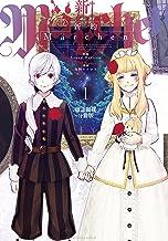 新約Marchen 雑誌掲載分冊版(1) (少年マガジンエッジコミックス)
