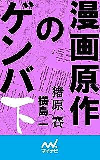 漫画原作のゲンバ (下)