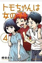 トモちゃんは女の子!(4) (星海社コミックス) Kindle版