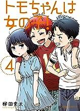 表紙: トモちゃんは女の子!(4) (星海社コミックス) | 柳田史太