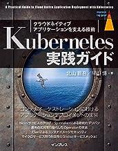 表紙: Kubernetes実践ガイド クラウドネイティブアプリケーションを支える技術 impress top gearシリーズ   北山 晋吾