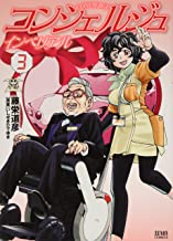 コンシェルジュ インペリアル 3 (ゼノンコミックス)