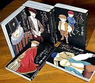 7人のシェイクスピア コミックセット (BIG SPIRITS COMICS SPECIAL) [マーケットプレイスセット]
