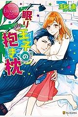 眠り王子の抱き枕 (エタニティブックス) Kindle版