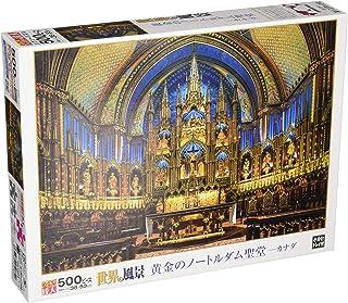 500ピース ジグソーパズル めざせ! パズルの達人 黄金のノートルダム聖堂-カナダ(38x53cm)
