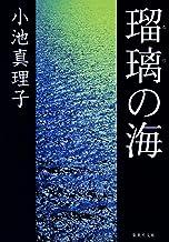 表紙: 瑠璃の海 (集英社文庫) | 小池真理子