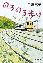 表紙: のろのろ歩け (文春文庫) | 中島京子