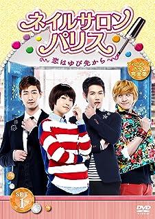 ネイルサロン・パリス~恋はゆび先から~  ディレクターズカット完全版  DVD-SET1...