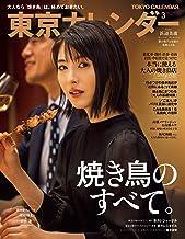 表紙: 東京カレンダー 2021年 3月号 [雑誌] | 東京カレンダー編集部