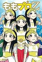 ももプロZ(7) (月刊少年ライバルコミックス)