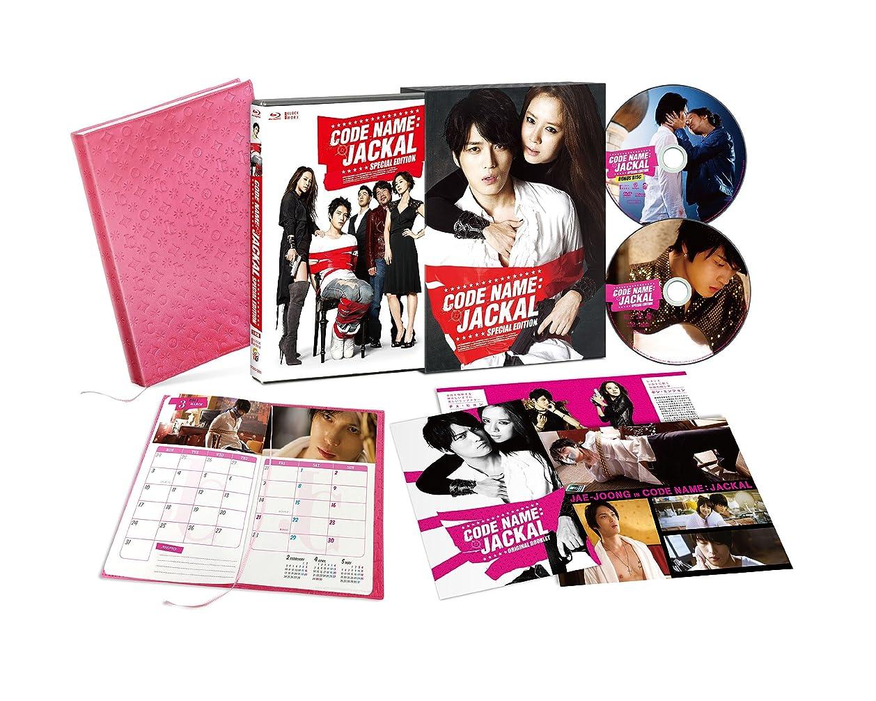 ブラケット満州通知するコードネーム:ジャッカル  スペシャルエディション Blu-ray BOX