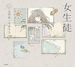 表紙: 女生徒 乙女の本棚 (立東舎) | 今井 キラ