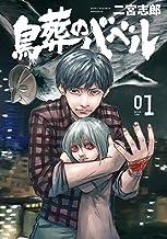 表紙: 鳥葬のバベル(1) (モーニングコミックス) | 二宮志郎
