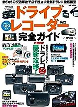 表紙: ドライブレコーダー完全ガイド Vol.2 | マガジンボックス