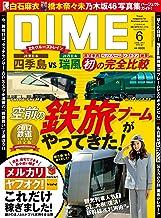 表紙: DIME (ダイム) 2017年 6月号 [雑誌]   DIME編集部