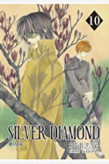 SILVER DIAMOND 10巻 Kindle版