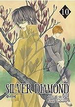 表紙: SILVER DIAMOND 10巻 | 杉浦志保